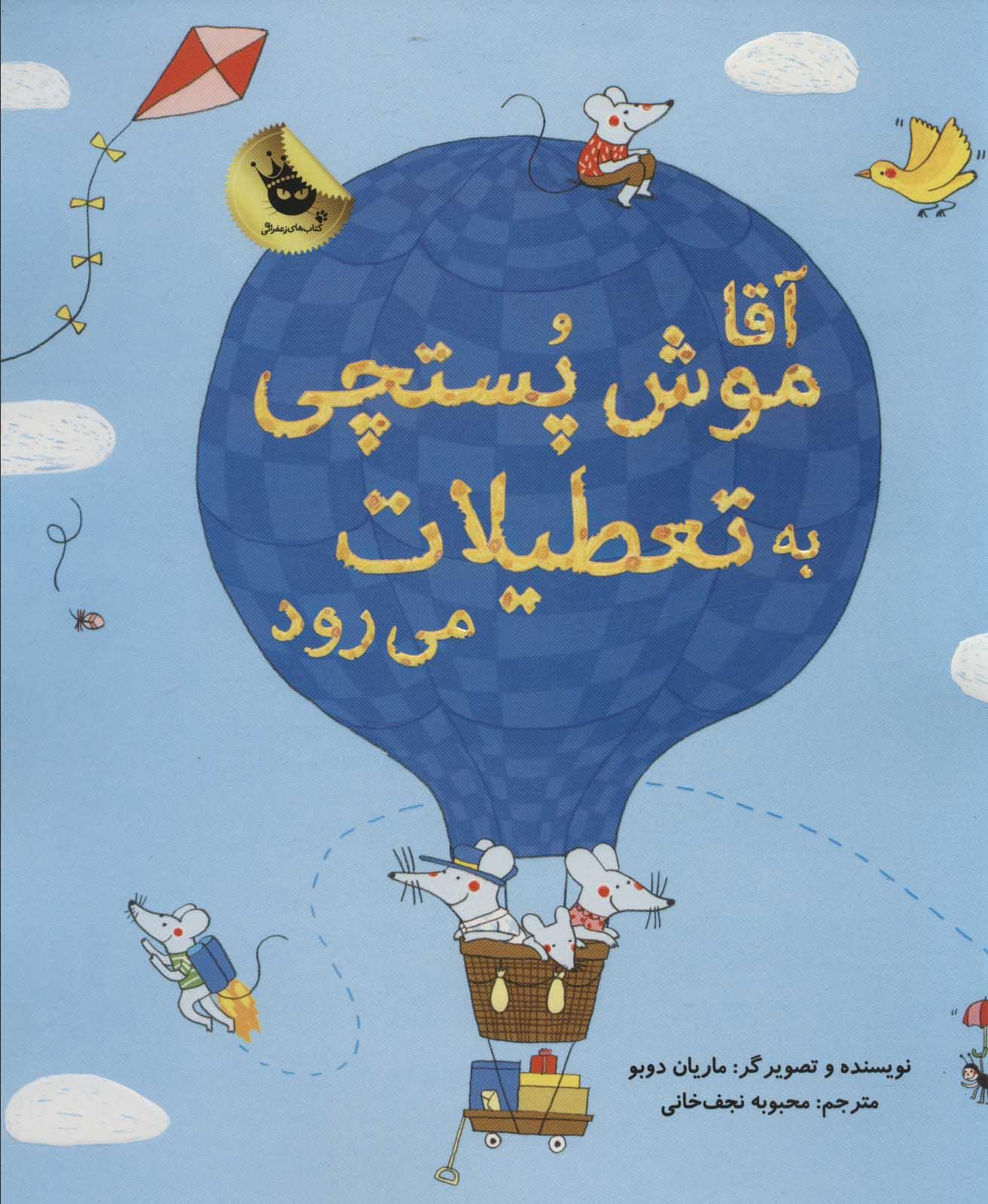 کتاب آقا موش پستچی به تعطیلات می رود