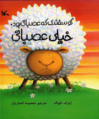 کتاب گوسفندی که عصبانی بود، خیلی عصبانی
