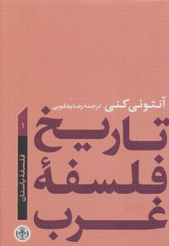 کتاب تاریخ فلسفه غرب 1