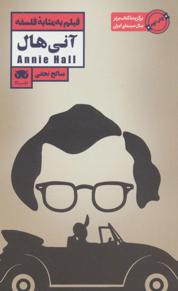 کتاب آنی هال