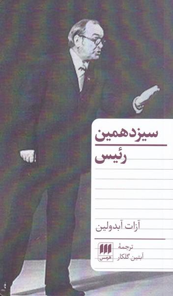 کتاب سیزدهمین رئیس