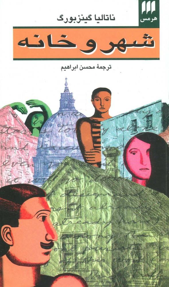 کتاب شهر و خانه