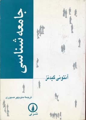 کتاب جامعه شناسی
