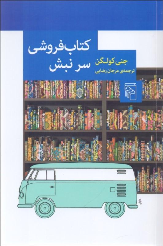کتاب کتاب فروشی سر نبش
