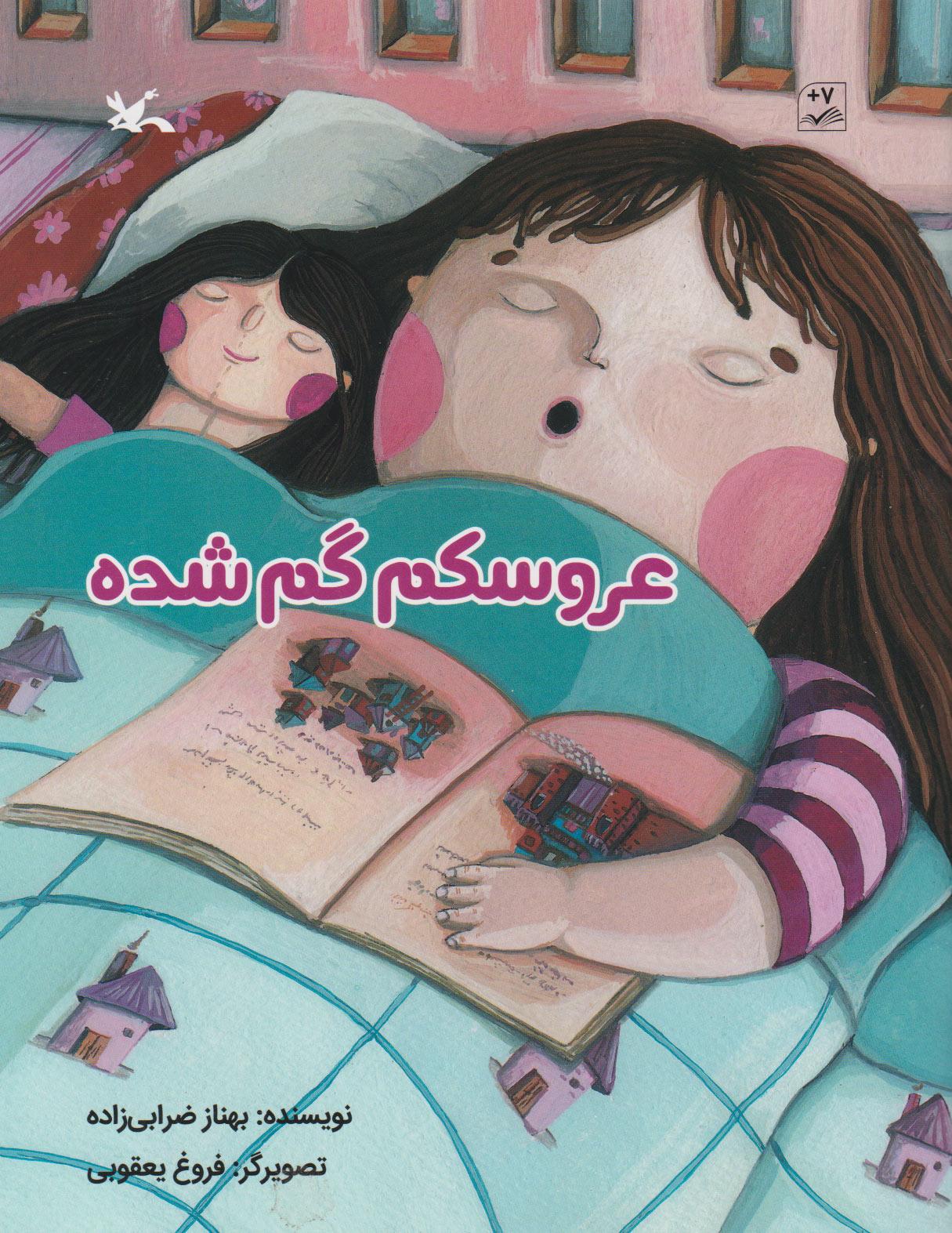 کتاب عروسکم گم شده