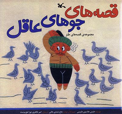 کتاب قصه های جوهای عاقل
