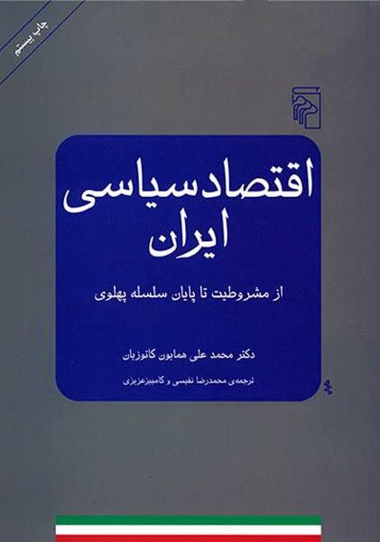 کتاب اقتصاد سیاسی ایران