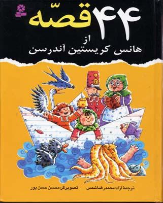 کتاب 44 قصه