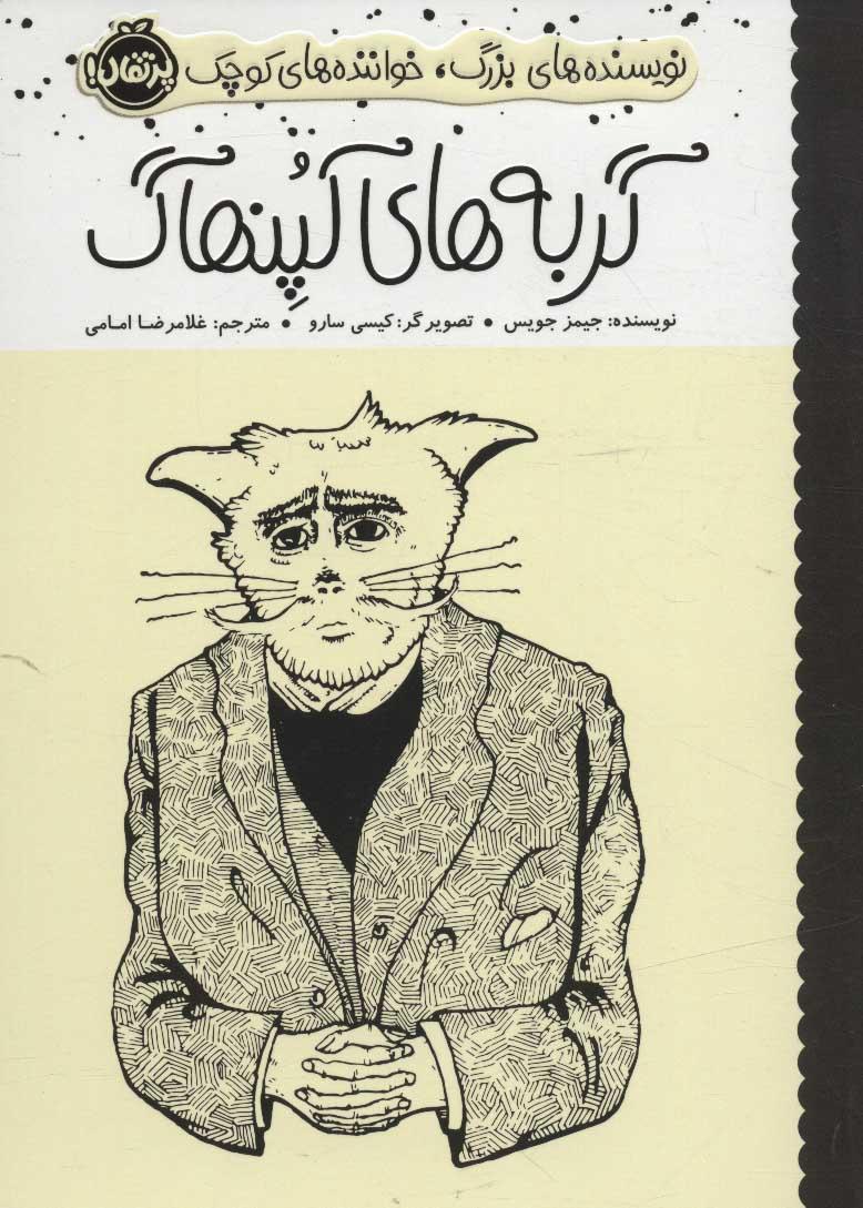 کتاب گربه های کپنهاگ