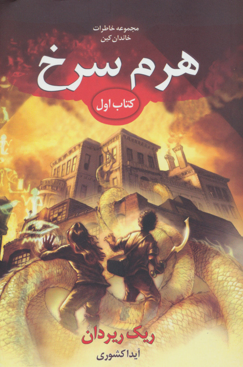 کتاب خاطرات خاندان کین - هرم سرخ