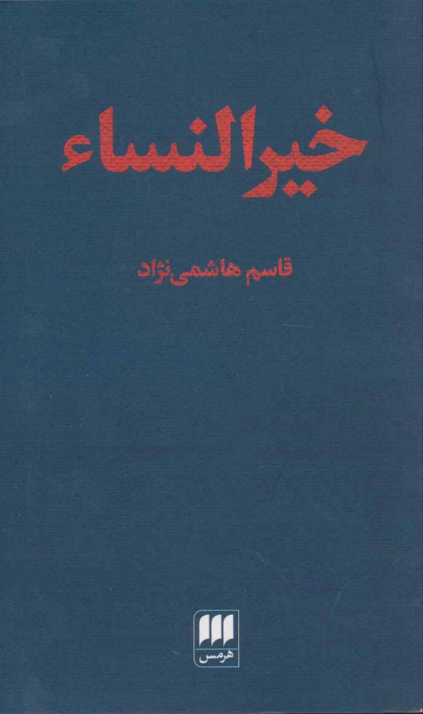 کتاب خیرالنساء