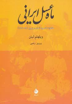 کتاب ماه عسل ایرانی