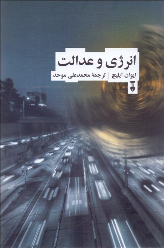 کتاب انرژی و عدالت
