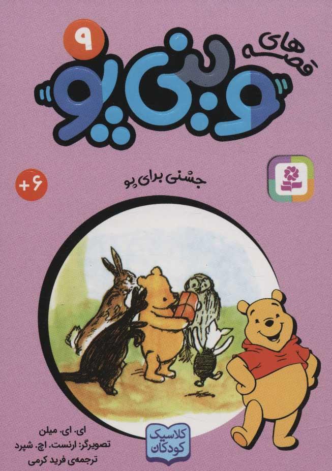 کتاب قصه های وینی پو 9