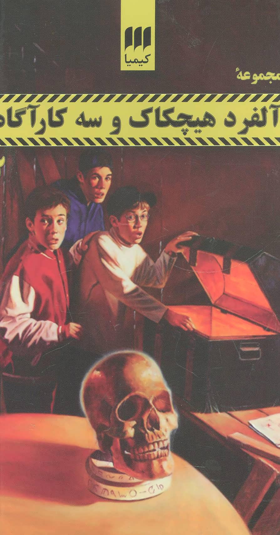 کتاب مجموعه آلفرد هیچکاک و سه کارآگاه