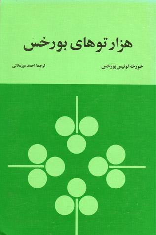 کتاب هزارتوهای بورخس