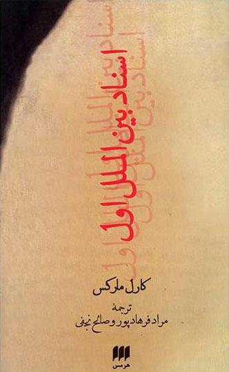کتاب اسناد بین الملل اول