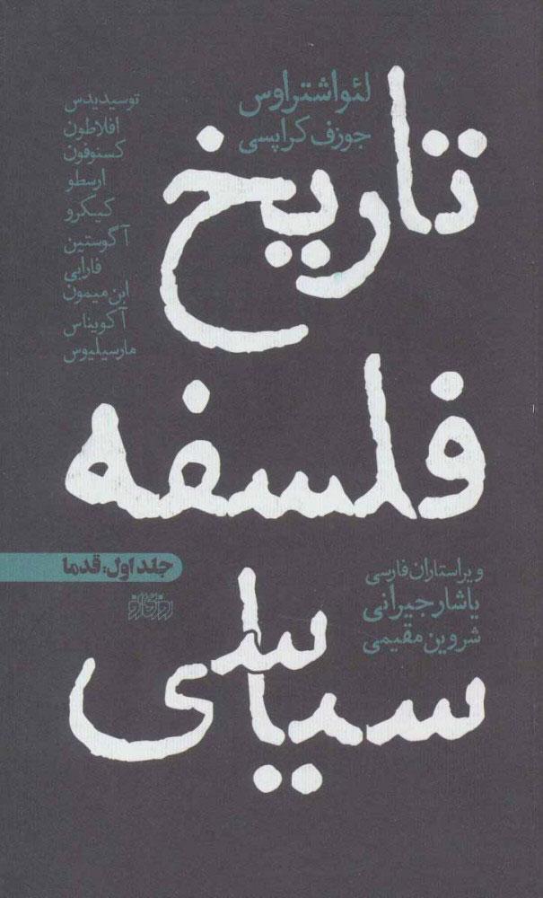 کتاب تاریخ فلسفه سیاسی 1
