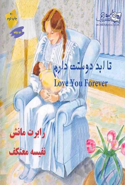 کتاب تا ابد دوستت دارم