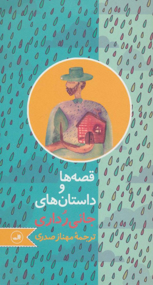 کتاب قصه ها و داستان های جانی رداری