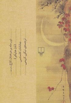 کتاب نور ماه بر درختان کاج