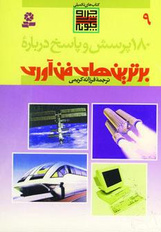 کتاب درباره برترین های فن آوری