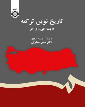 کتاب تاریخ نوین ترکیه