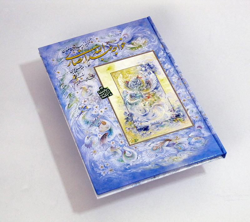 کتاب گزینه زیباترین سخنان خواجه عبدالله انصاری