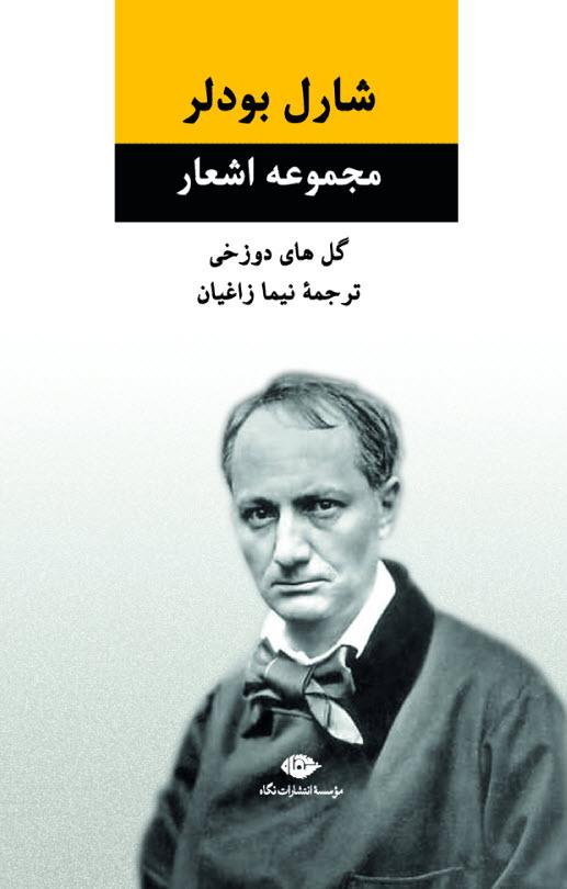 کتاب مجموعه اشعار شارل بودلر