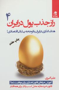 کتاب راز جذب پول در ایران 4