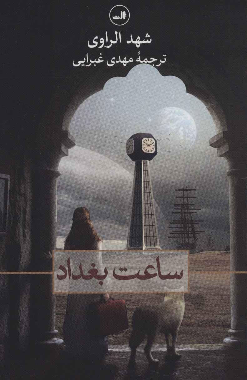 کتاب ساعت بغداد