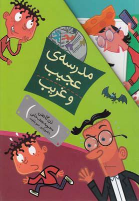 کتاب مجموعه مدرسه ی عجیب و غریب
