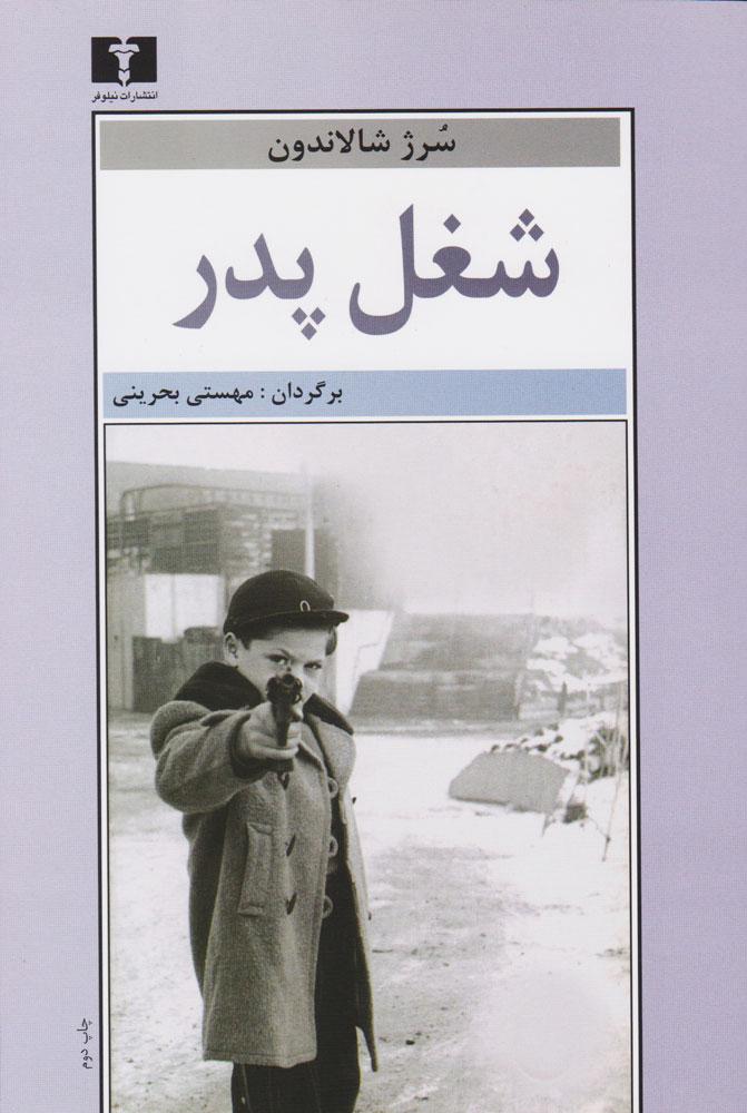 کتاب شغل پدر