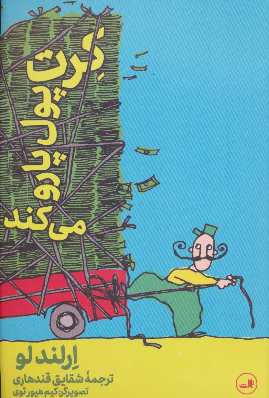 کتاب کرت پول پارو می کند