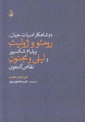 کتاب دو شاهکار ادبیات جهان