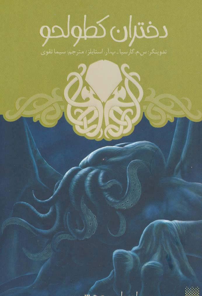 کتاب دختران کطولحو