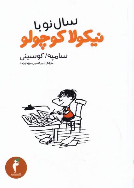 کتاب سال نو با نیکولا کوچولو