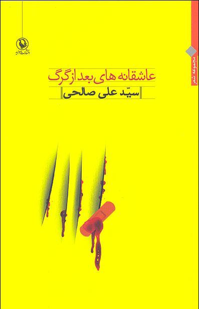 کتاب عاشقانه های بعد از گرگ