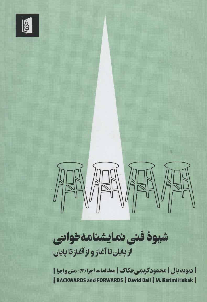 کتاب شیوه فنی نمایشنامه خوانی