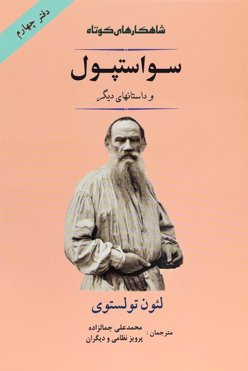 کتاب سو استپول
