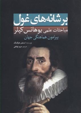 کتاب بر شانه های غول(کپلر)
