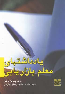 کتاب یادداشتهای معلم بازاریابی