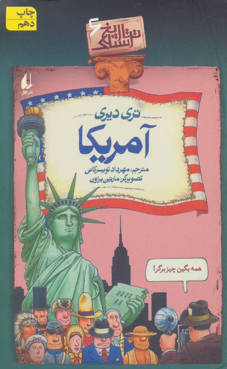 کتاب آمریکا