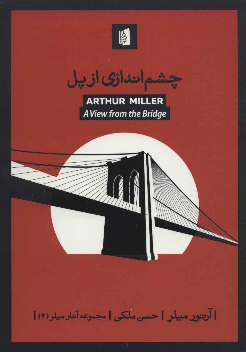 کتاب چشم اندازی از پل