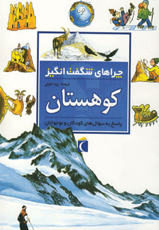 کتاب کوهستان