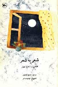 کتاب شعر به شعر