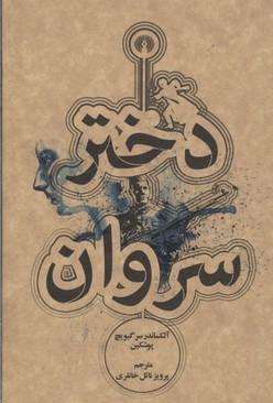 کتاب دختر سروان