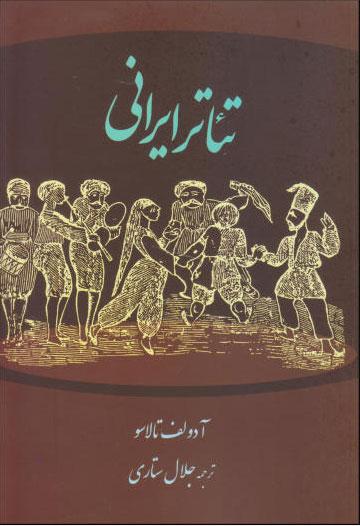 کتاب تئاتر ایرانی