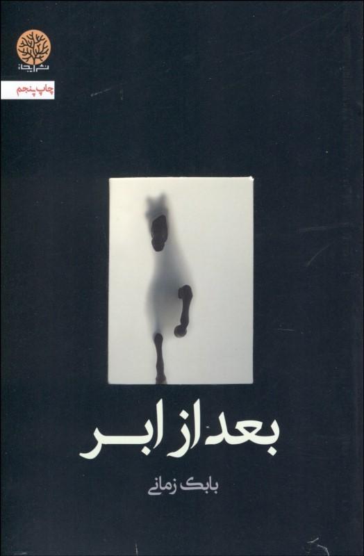 کتاب بعد از ابر