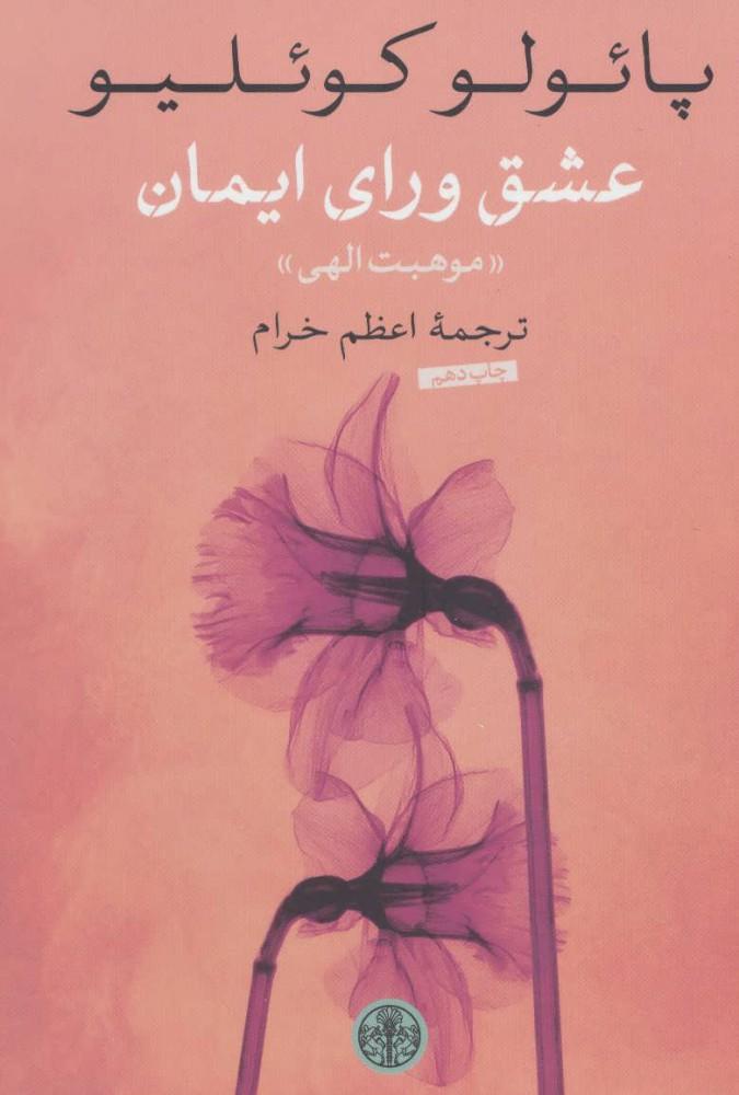 کتاب عشق ورای ایمان